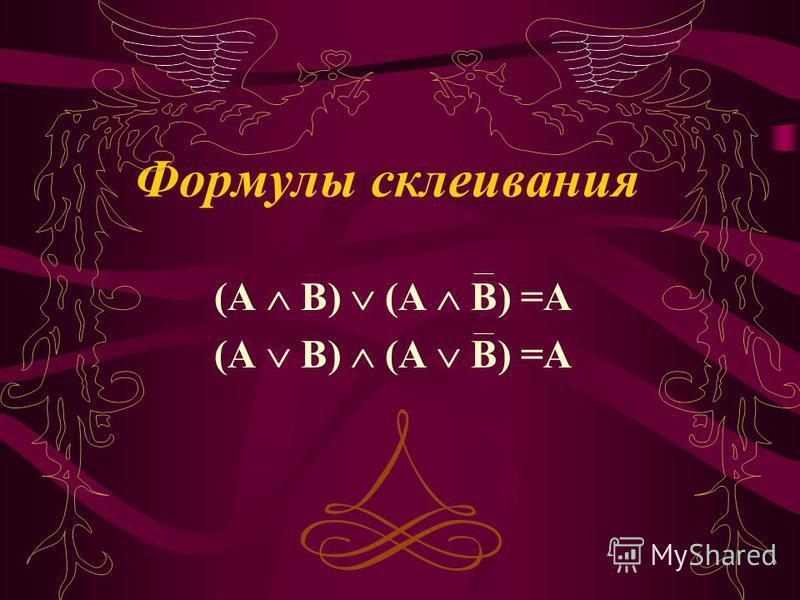 Формулы склеивания (A B) (А В) =А