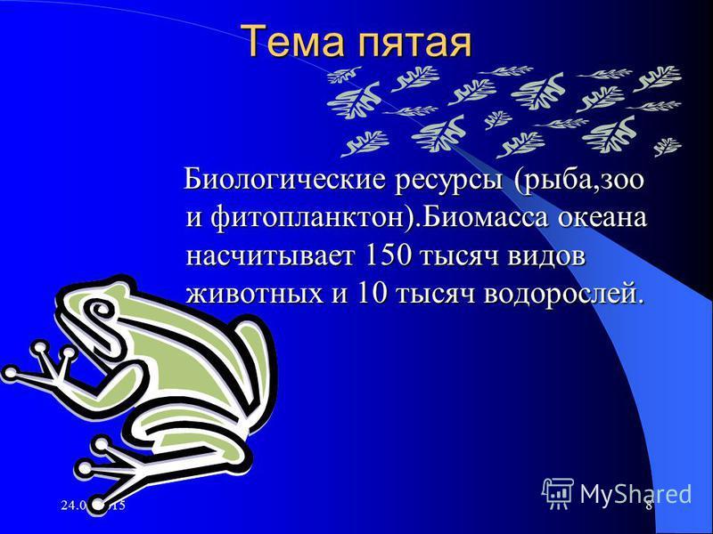 24.07.20158 Тема пятая Биологические ресурсы (рыба,зао и фитопланктон).Биомасса океана насчитывает 150 тысяч видов животных и 10 тысяч водорослей. Биологические ресурсы (рыба,зао и фитопланктон).Биомасса океана насчитывает 150 тысяч видов животных и