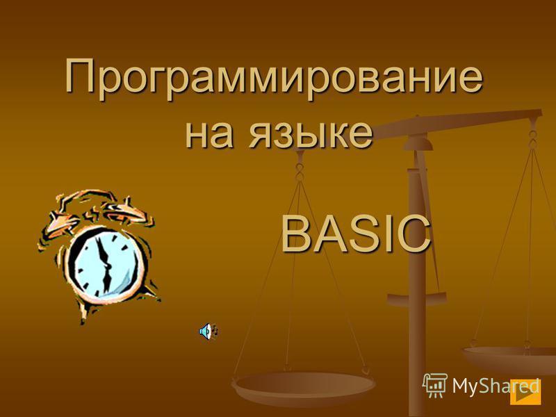 Программирование на языке BASIC