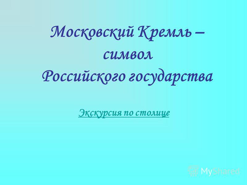 Московский Кремль – символ Российского государства Экскурсия по столице