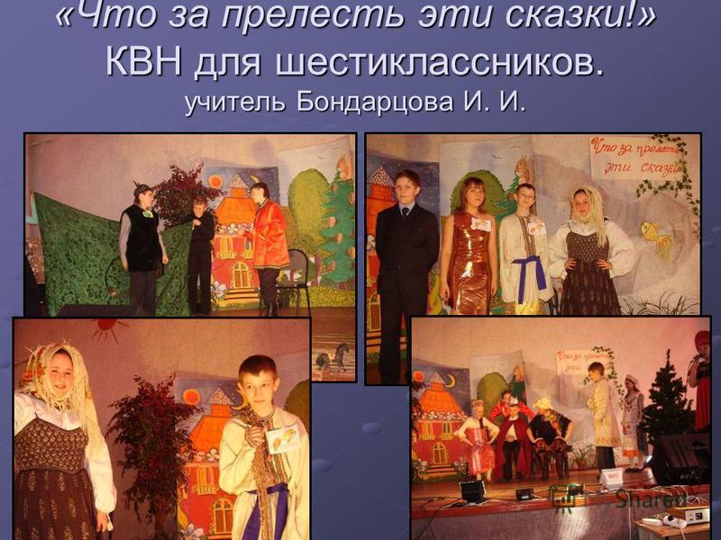 «Что за прелесть эти сказки!» КВН для шестиклассников. учитель Бондарцова И. И.