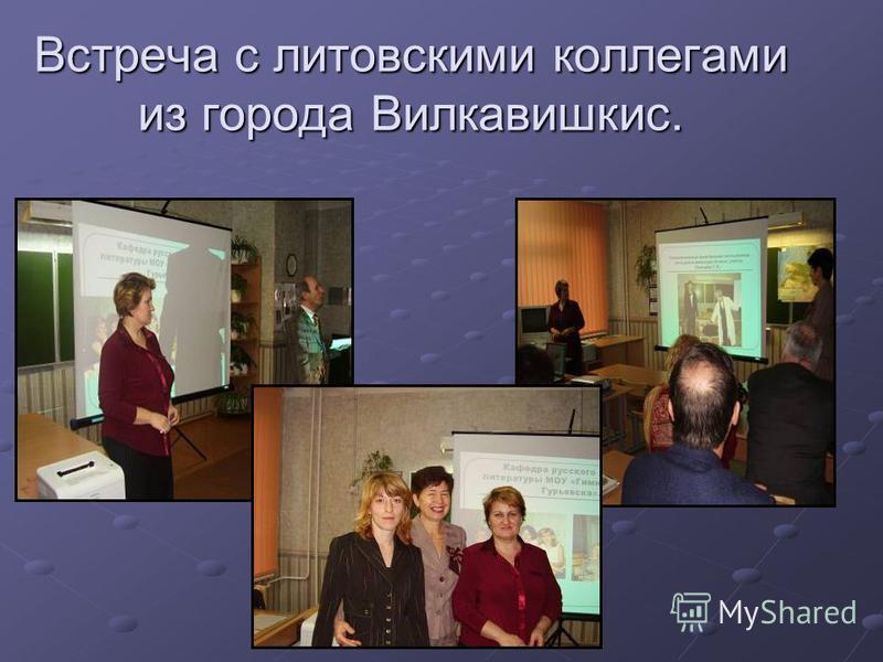 Встреча с литовскими коллегами из города Вилкавишкис.