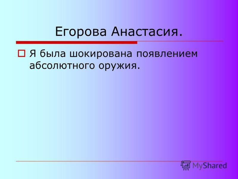 Егорова Анастасия. Я была шокирована появлением абсолютного оружия.