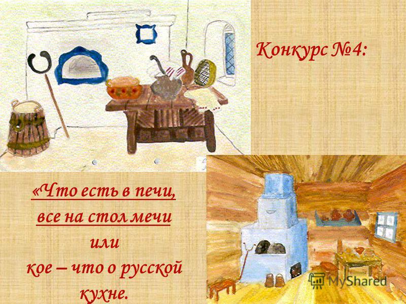 «Что есть в печи, все на стол мечи или кое – что о русской кухне. Конкурс 4: