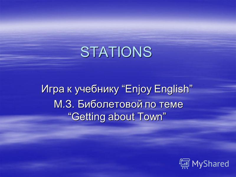 STATIONS Игра к учебнику Enjoy English М.З. Биболетовой по теме Getting about Town М.З. Биболетовой по теме Getting about Town
