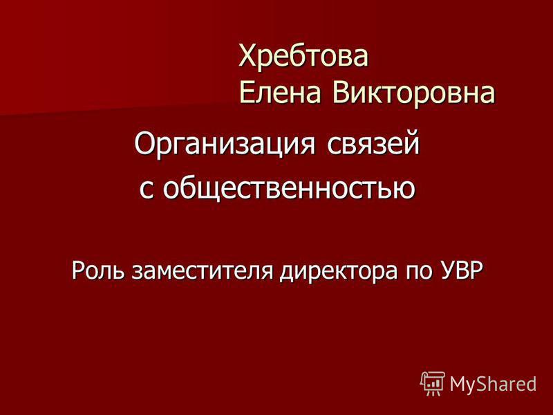 Хребтова Елена Викторовна Организация связей с общественностью Роль заместителя директора по УВР