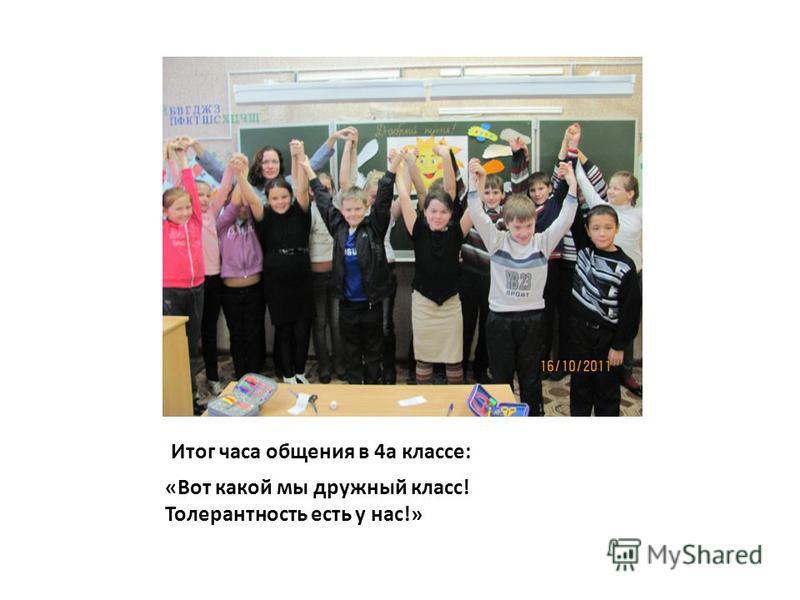 Итог часа общения в 4 а классе: «Вот какой мы дружный класс! Толерантность есть у нас!»