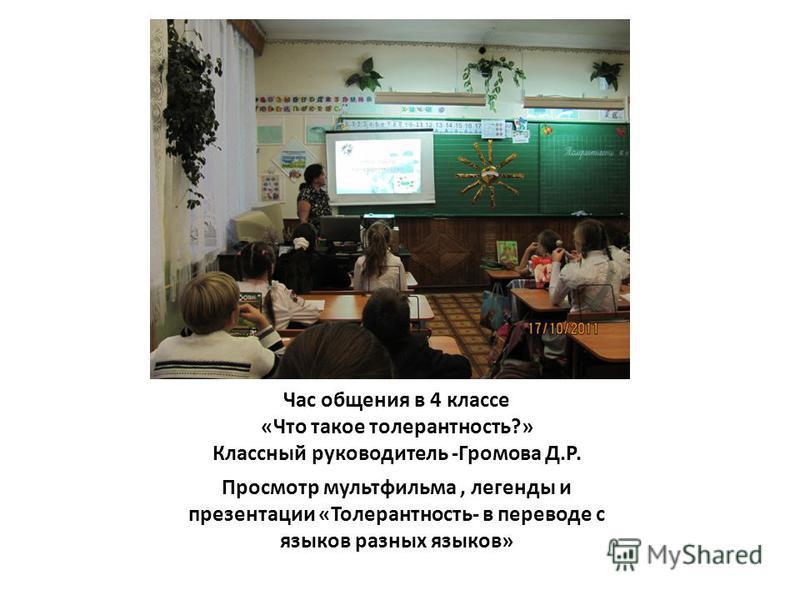 Час общения в 4 классе «Что такое толерантность?» Классный руководитель -Громова Д.Р. Просмотр мультфильма, легенды и презентации «Толерантность- в переводе с языков разных языков»