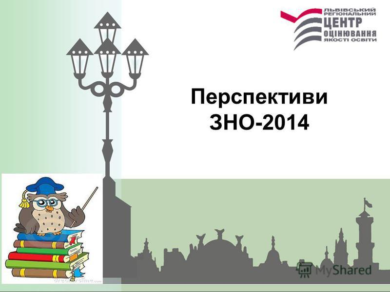 Перспективи ЗНО-2014