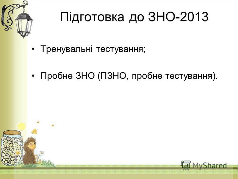 Підготовка до ЗНО-2013 Тренувальні тестування; Пробне ЗНО (ПЗНО, пробне тестування).