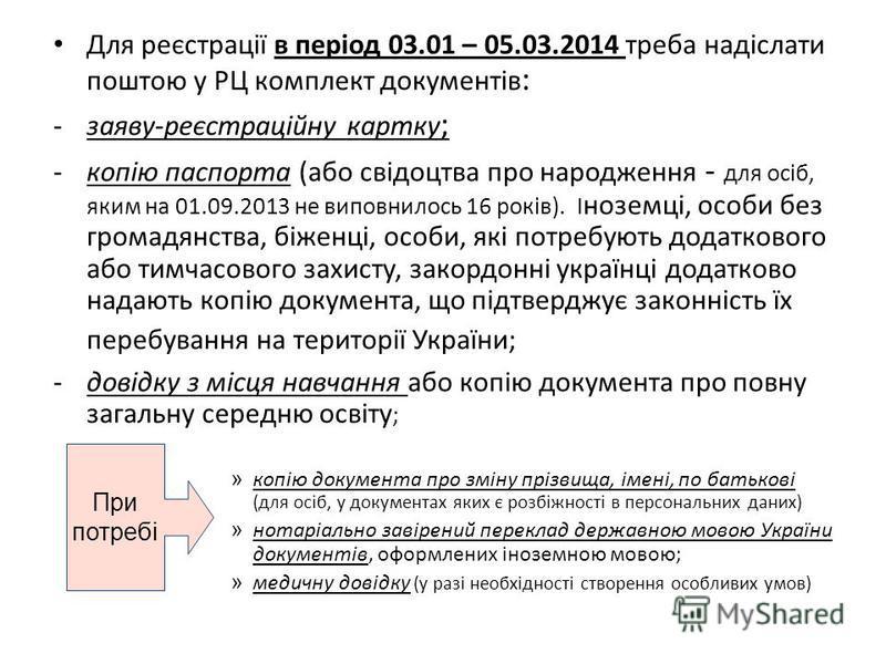 Для реєстрації в період 03.01 – 05.03.2014 треба надіслати поштою у РЦ комплект документів : -заяву-реєстраційну картку ; -копію паспорта (або свідоцтва про народження - для осіб, яким на 01.09.2013 не виповнилось 16 років). І ноземці, особи без гром