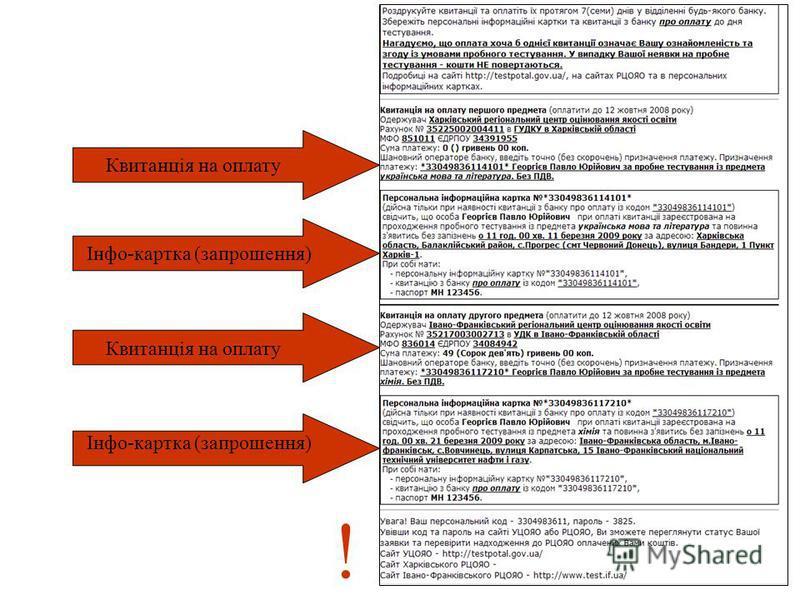 ! Квитанція на оплату Інфо-картка (запрошення) Квитанція на оплату Інфо-картка (запрошення)