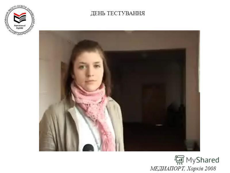 МЕДИАПОРТ, Харків 2008 ДЕНЬ ТЕСТУВАННЯ