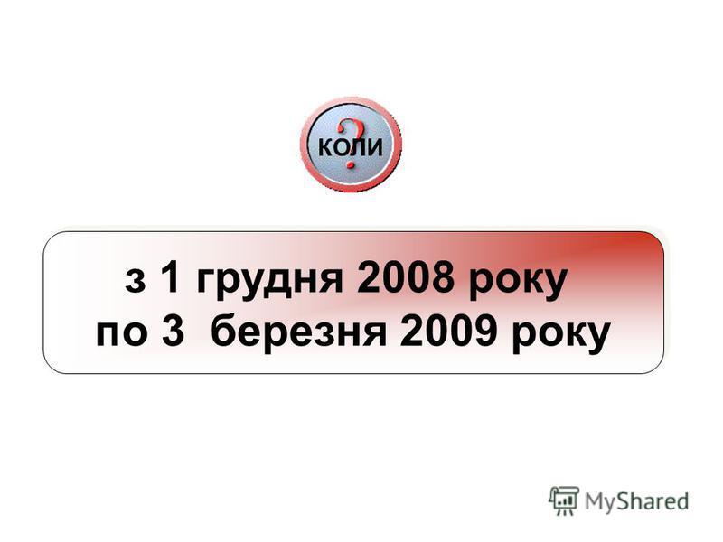 КОЛИ з 1 грудня 2008 року по 3 березня 2009 року з 1 грудня 2008 року по 3 березня 2009 року