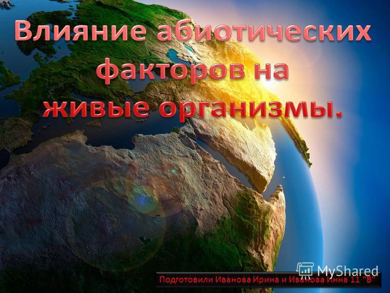 Подготовили Иванова Ирина и Иванова Инна 11 B Подготовили Иванова Ирина и Иванова Инна 11 B