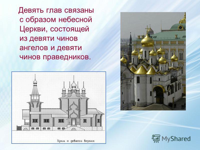 Девять глав связаны с образом небесной Церкви, состоящей из девяти чинов ангелов и девяти чинов праведников.