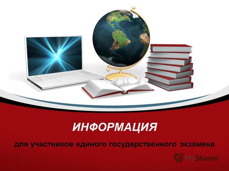 ИНФОРМАЦИЯ для участников единого государственного экзамена