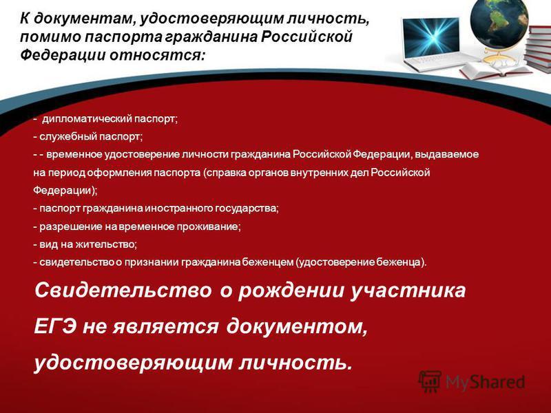 К документам, удостоверяющим личность, помимо паспорта гражданина Российской Федерации относятся: - дипломатический паспорт; - служебный паспорт; - - временное удостоверение личности гражданина Российской Федерации, выдаваемое на период оформления па