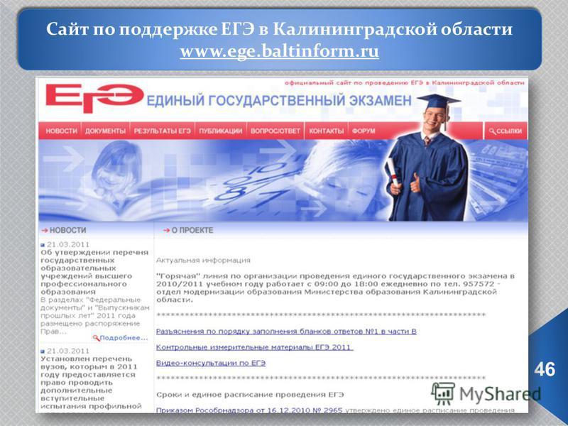 46 Сайт по поддержке ЕГЭ в Калининградской области www.ege.baltinform.ru Сайт по поддержке ЕГЭ в Калининградской области www.ege.baltinform.ru