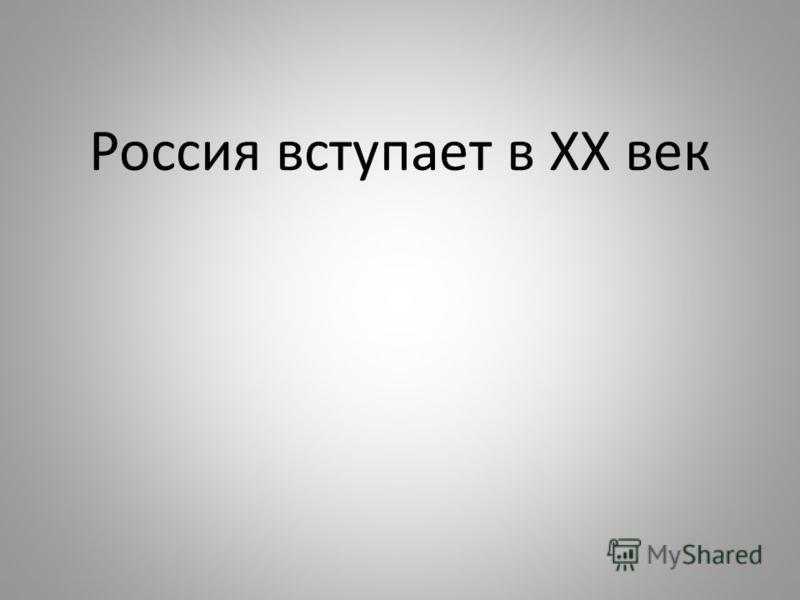 Россия вступает в XX век