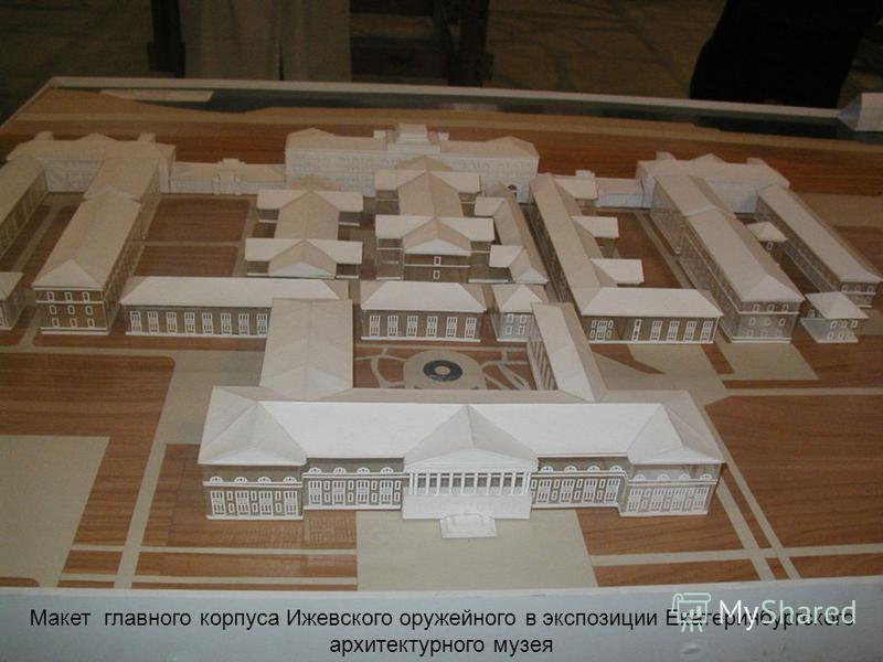 Макет главного корпуса Ижевского оружейного в экспозиции Екатеринбургского архитектурного музея