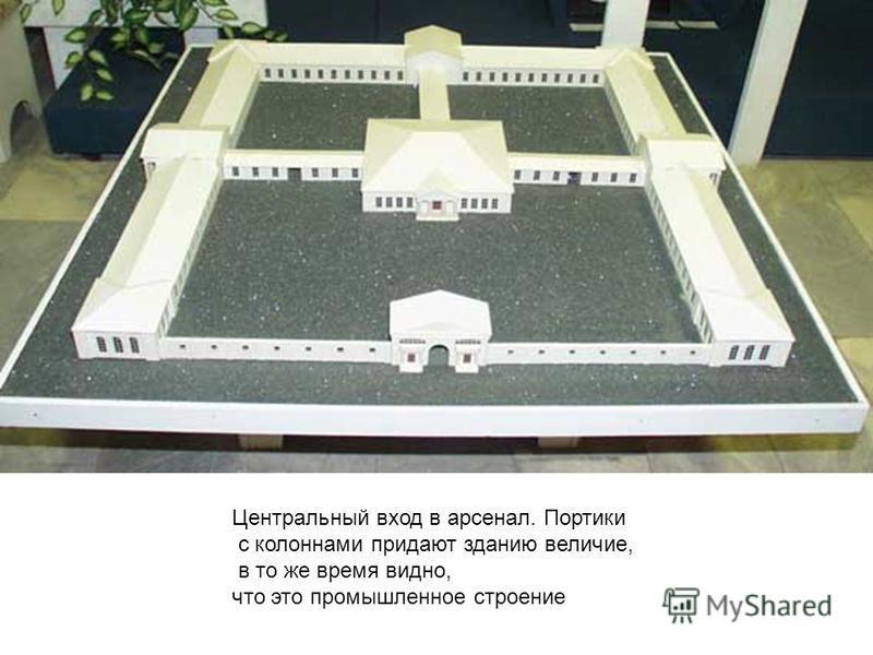 Центральный вход в арсенал. Портики с колоннами придают зданию величие, в то же время видно, что это промышленное строение