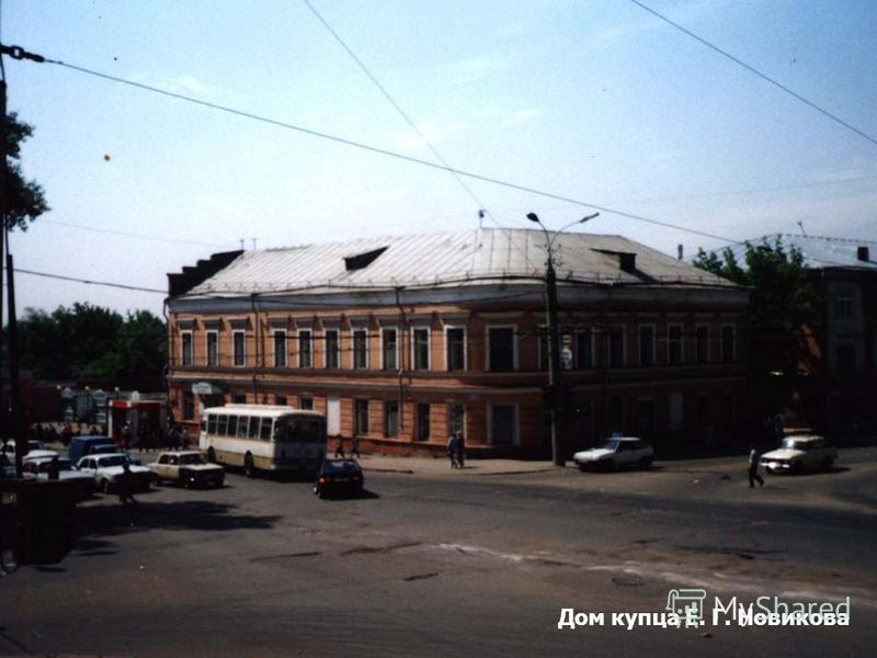 Дом купца Е. Г. Новикова