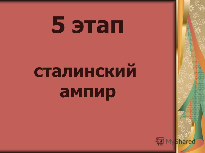 5 этап сталинский ампир