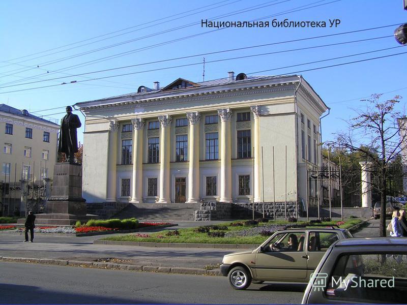 Национальная библиотека УР