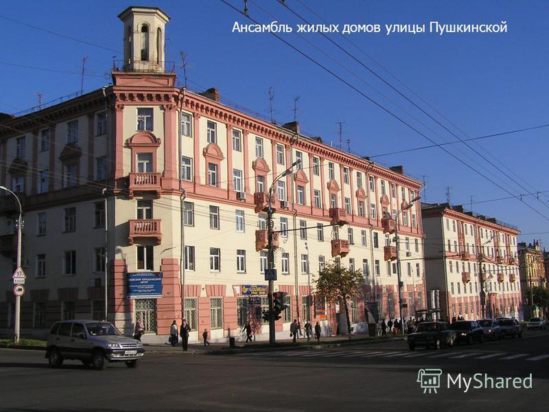Ансамбль жилых домов улицы Пушкинской