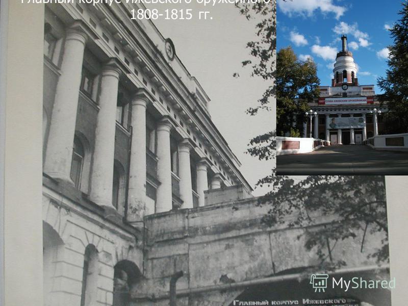 Главный корпус Ижевского оружейного завода. 1808-1815 гг.
