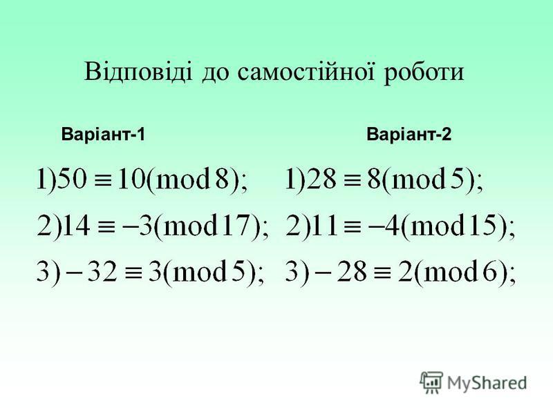Відповіді до самостійної роботи Варіант-1 Варіант-2