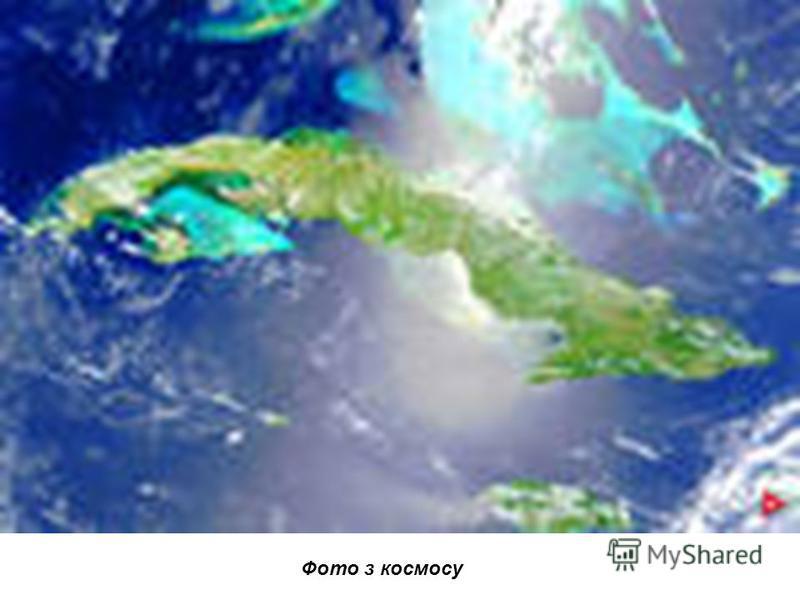 Фото з космосу