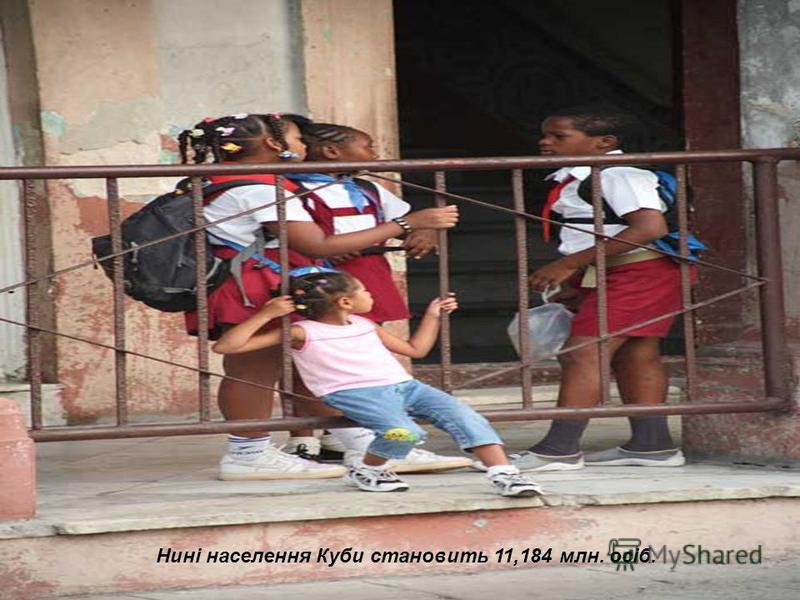 Нині населення Куби становить 11,184 млн. осіб.