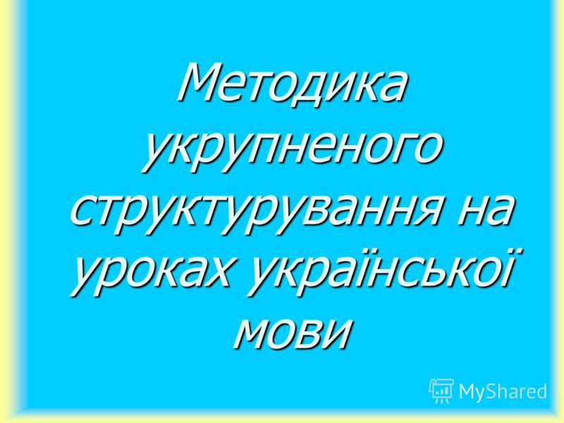 Методика укрупненого структурування на уроках української мови