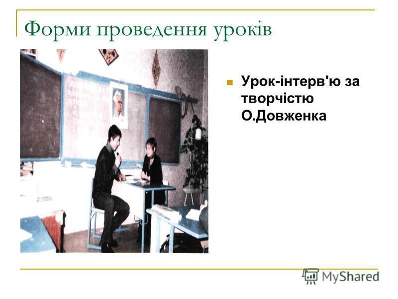Форми проведення уроків Урок-інтерв'ю за творчістю О.Довженка