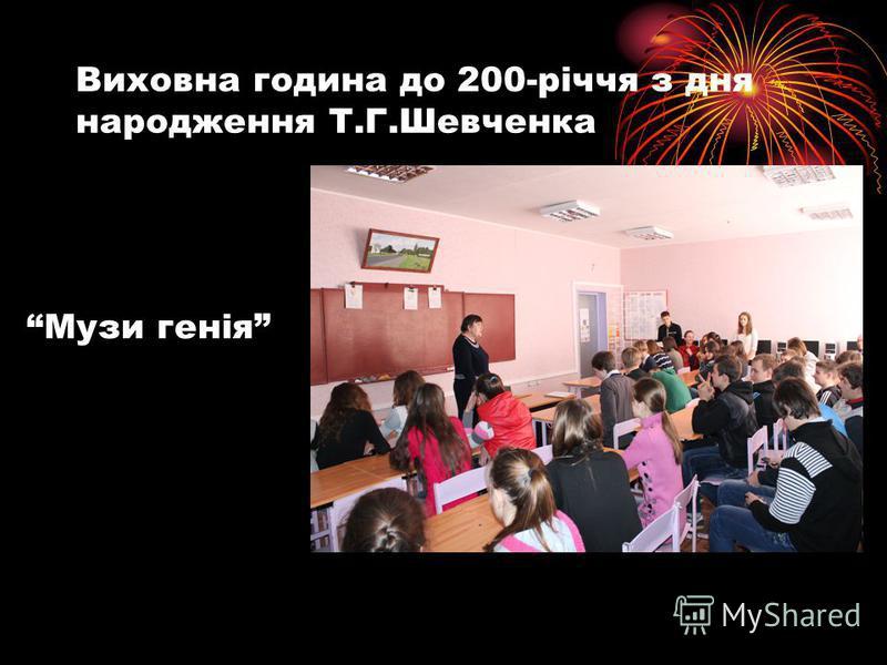 Виховна година до 200-річчя з дня народження Т.Г.Шевченка Музи генія