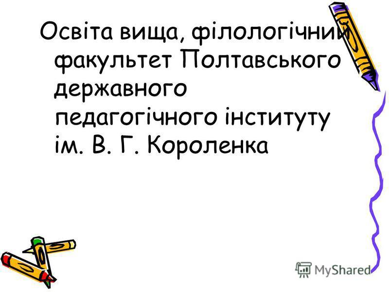 Освіта вища, філологічний факультет Полтавського державного педагогічного інституту ім. В. Г. Короленка