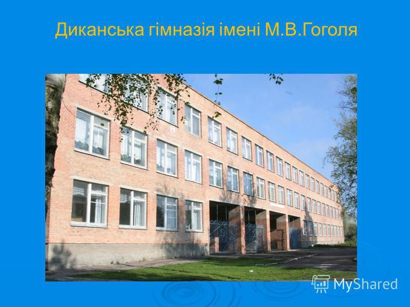 Диканська гімназія імені М.В.Гоголя