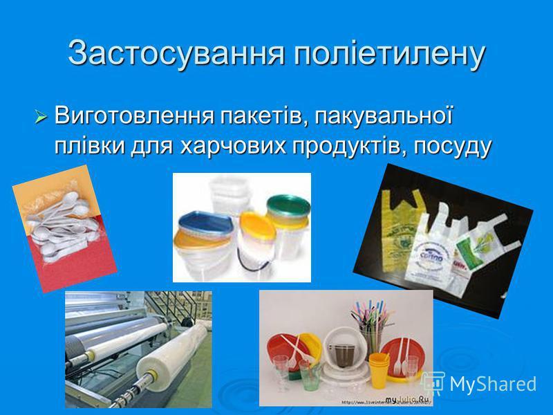 Застосування поліетилену Виготовлення пакетів, пакувальної плівки для харчових продуктів, посуду Виготовлення пакетів, пакувальної плівки для харчових продуктів, посуду