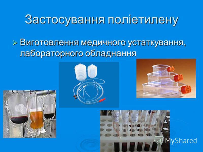 Застосування поліетилену Виготовлення медичного устаткування, лабораторного обладнання Виготовлення медичного устаткування, лабораторного обладнання