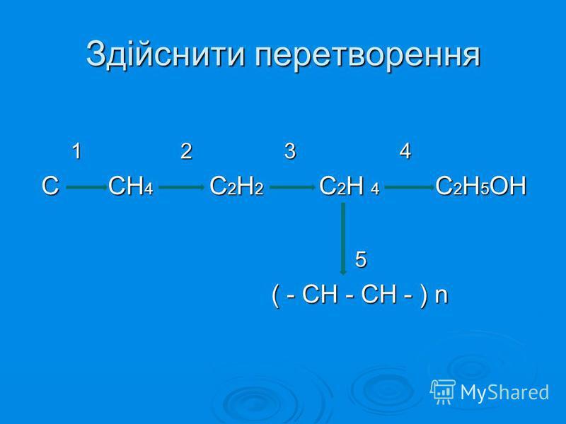 Здійснити перетворення 1 2 3 4 1 2 3 4 С СН 4 С 2 Н 2 С 2 Н 4 С 2 Н 5 ОН С СН 4 С 2 Н 2 С 2 Н 4 С 2 Н 5 ОН 5 ( - СН - СН - ) n ( - СН - СН - ) n