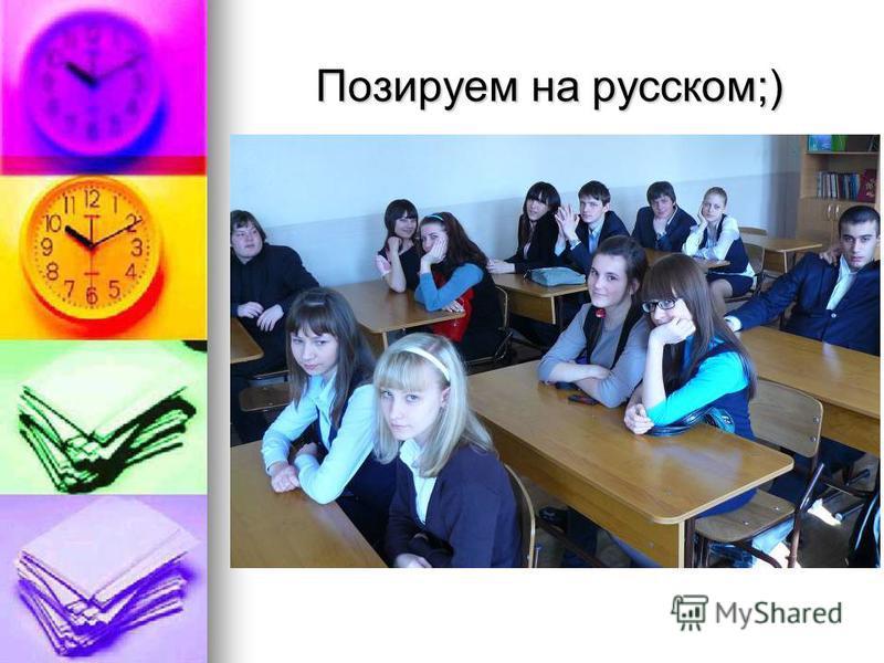 Позируем на русском;)