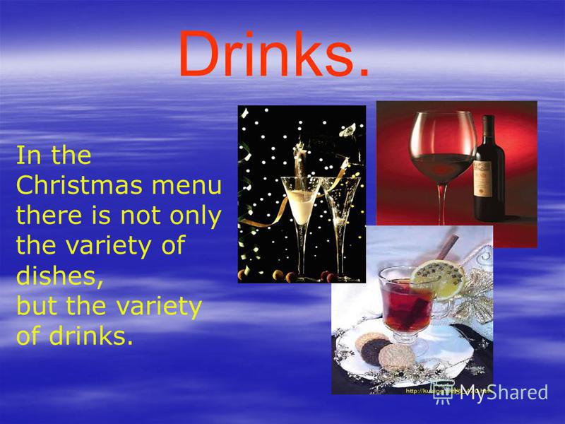 In the Christmas menu there is not only the variety of dishes, but the variety of drinks. Drinks.