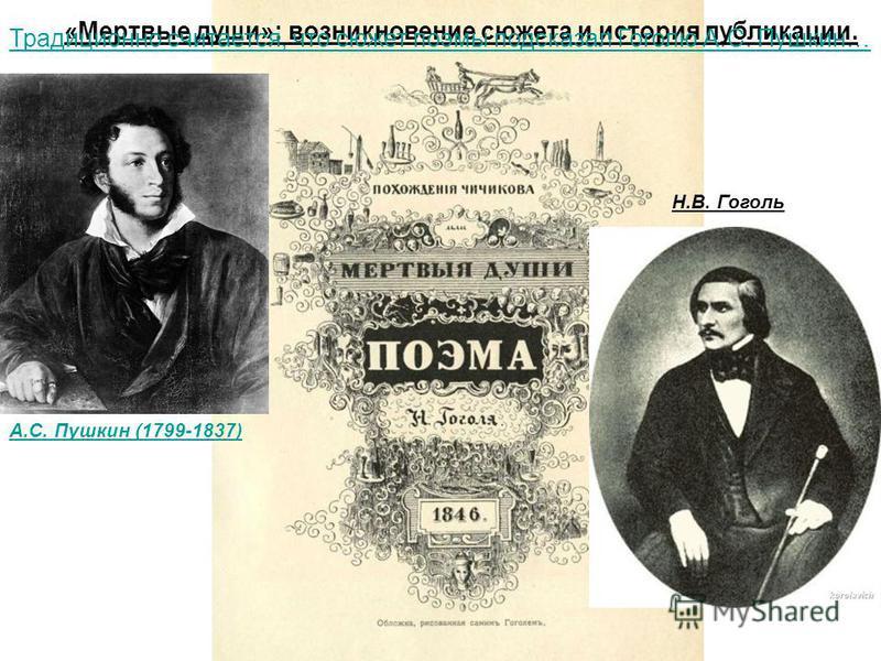 «Мертвые души»: возникновение сюжета и история публикации. А.С. Пушкин (1799-1837) Н.В. Гоголь Традиционно считается, что сюжет поэмы подсказал Гоголю А.С. Пушкин…