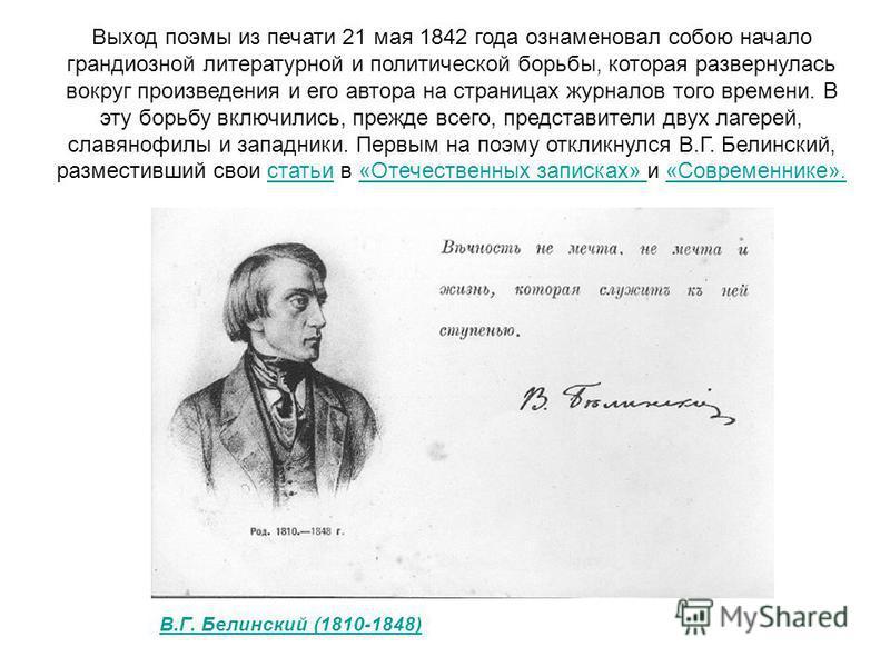 Выход поэмы из печати 21 мая 1842 года ознаменовал собою начало грандиозной литературной и политической борьбы, которая развернулась вокруг произведения и его автора на страницах журналов того времени. В эту борьбу включились, прежде всего, представи