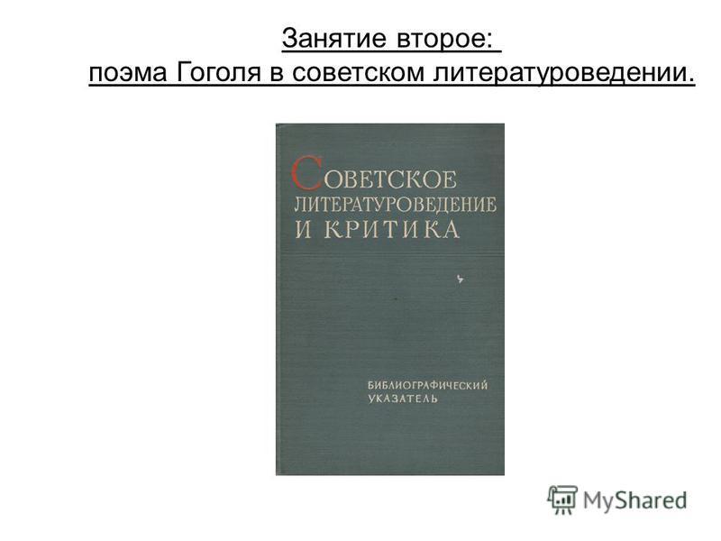 Занятие второе: поэма Гоголя в советском литературоведении.