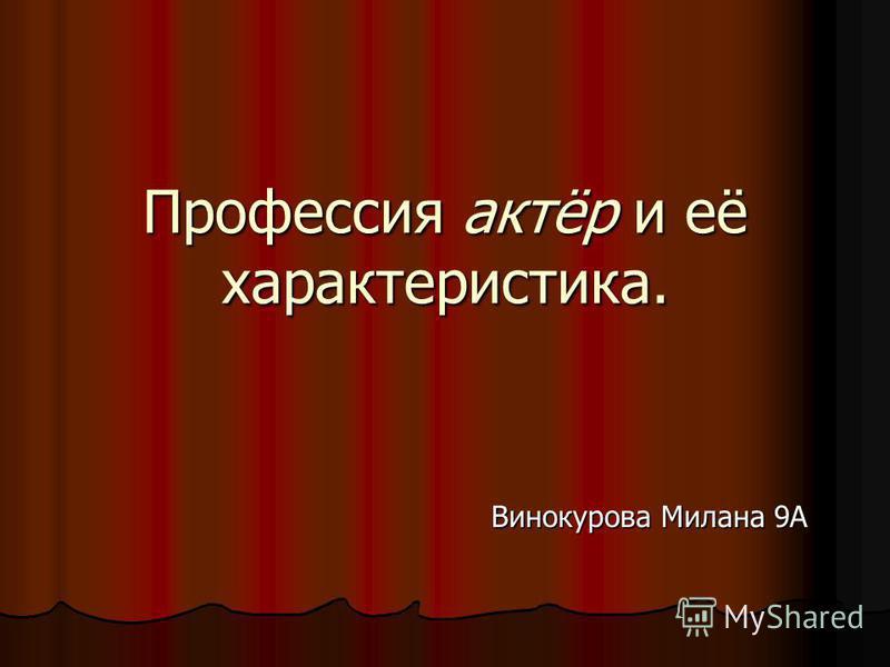 Профессия актёр и её характеристика. Винокурова Милана 9А
