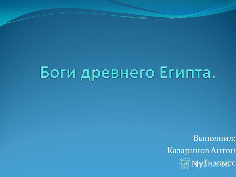Выполнил: Казаринов Антон 5 «Г» класс