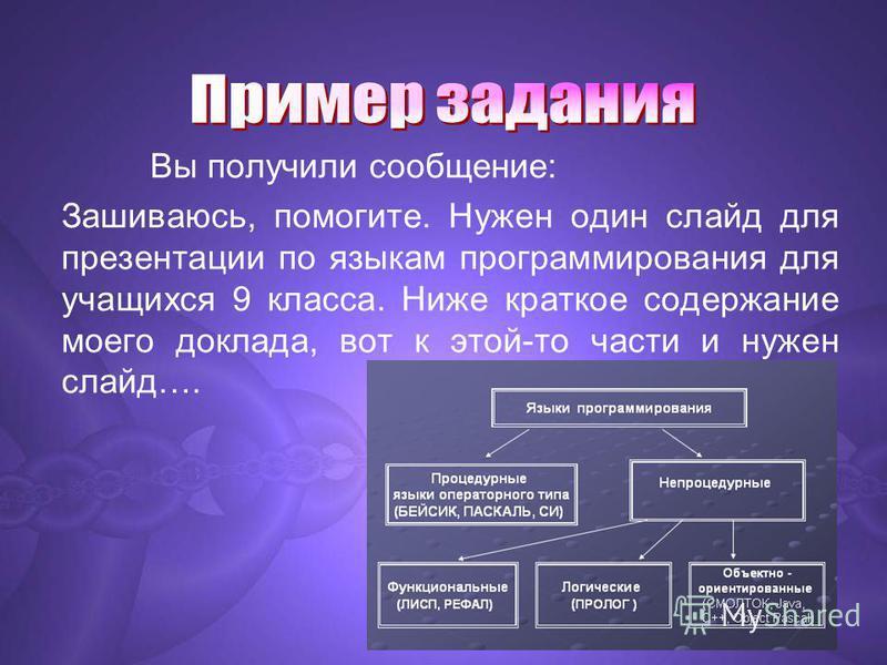 Вы получили сообщение: Зашиваюсь, помогите. Нужен один слайд для презентации по языкам программирования для учащихся 9 класса. Ниже краткое содержание моего доклада, вот к этой-то части и нужен слайд….
